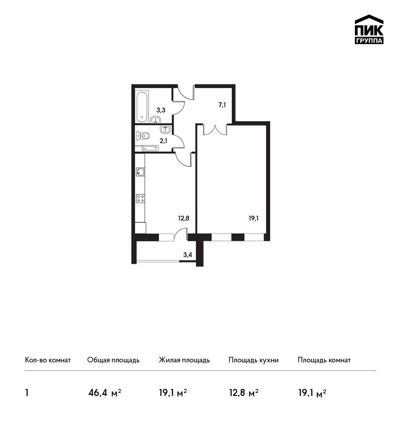 Планировка Однокомнатная квартира площадью 46.4 кв.м в ЖК «Маршал»