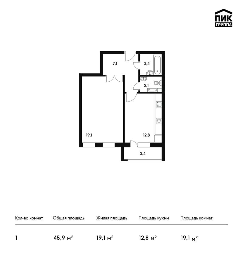Планировка Однокомнатная квартира площадью 45.9 кв.м в ЖК «Маршал»