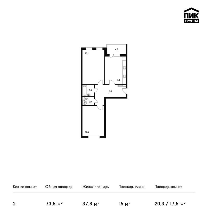 Планировка Двухкомнатная квартира площадью 73.5 кв.м в ЖК «Маршал»