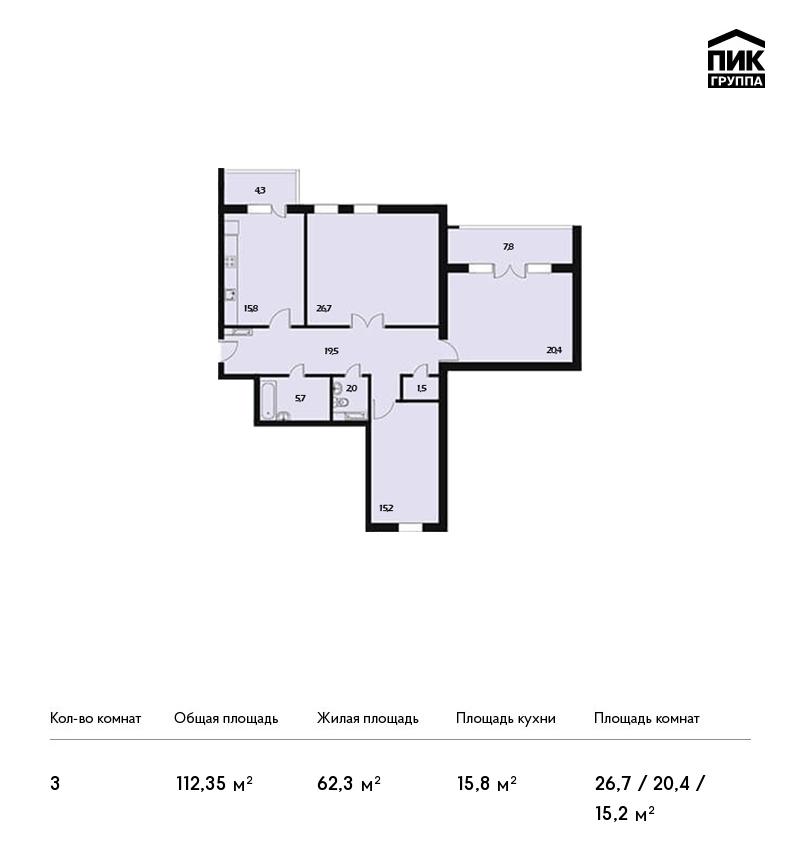 Планировка Трёхкомнатная квартира площадью 112.35 кв.м в ЖК «Маршал»