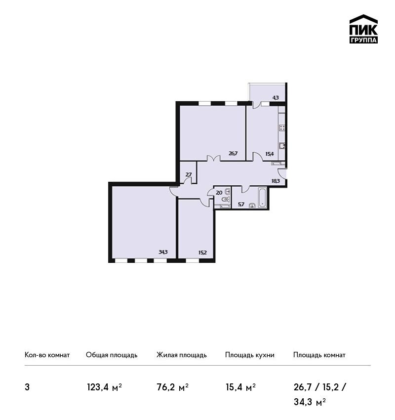 Планировка Трёхкомнатная квартира площадью 123.4 кв.м в ЖК «Маршал»