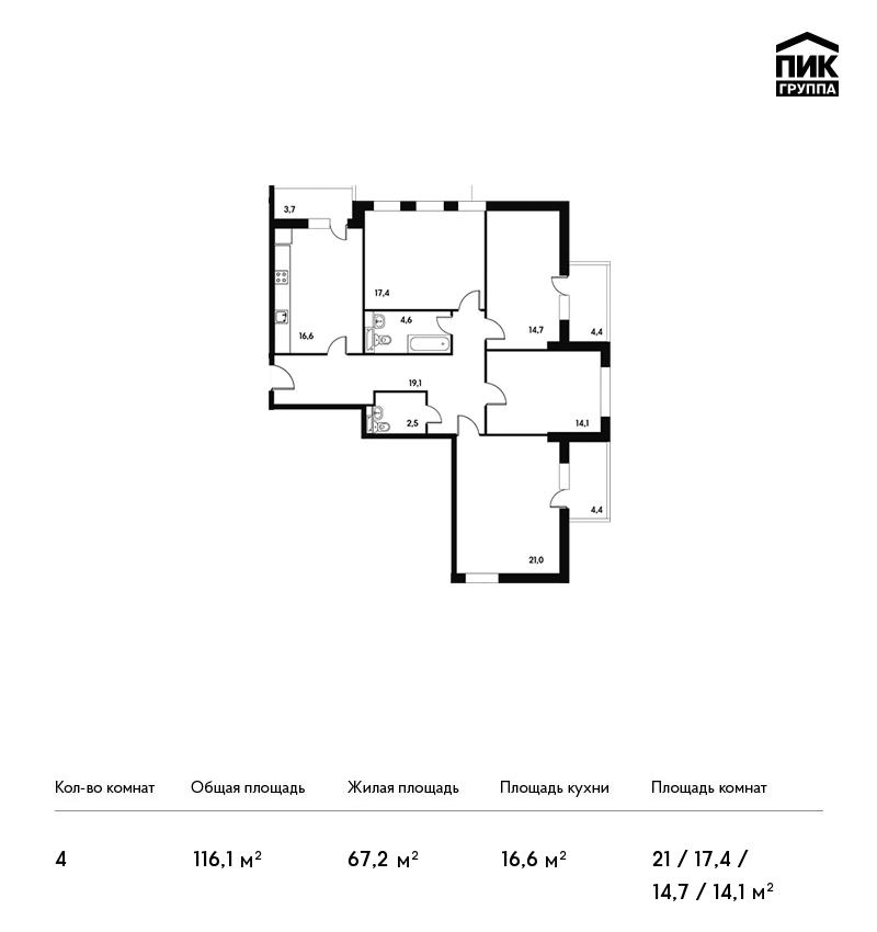 Планировка Четырёхкомнатная квартира площадью 116.1 кв.м в ЖК «Маршал»