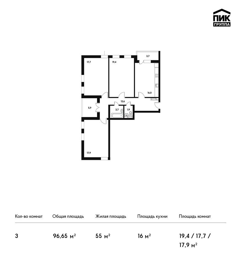 Планировка Трёхкомнатная квартира площадью 96.65 кв.м в ЖК «Маршал»