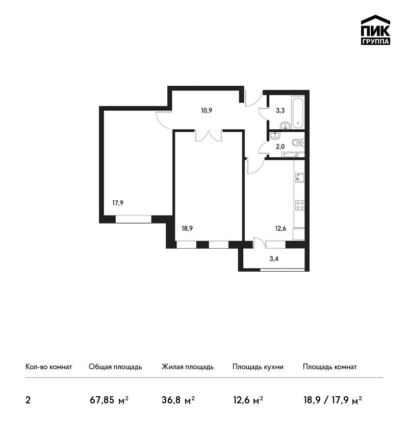 Планировка Двухкомнатная квартира площадью 67.85 кв.м в ЖК «Маршал»