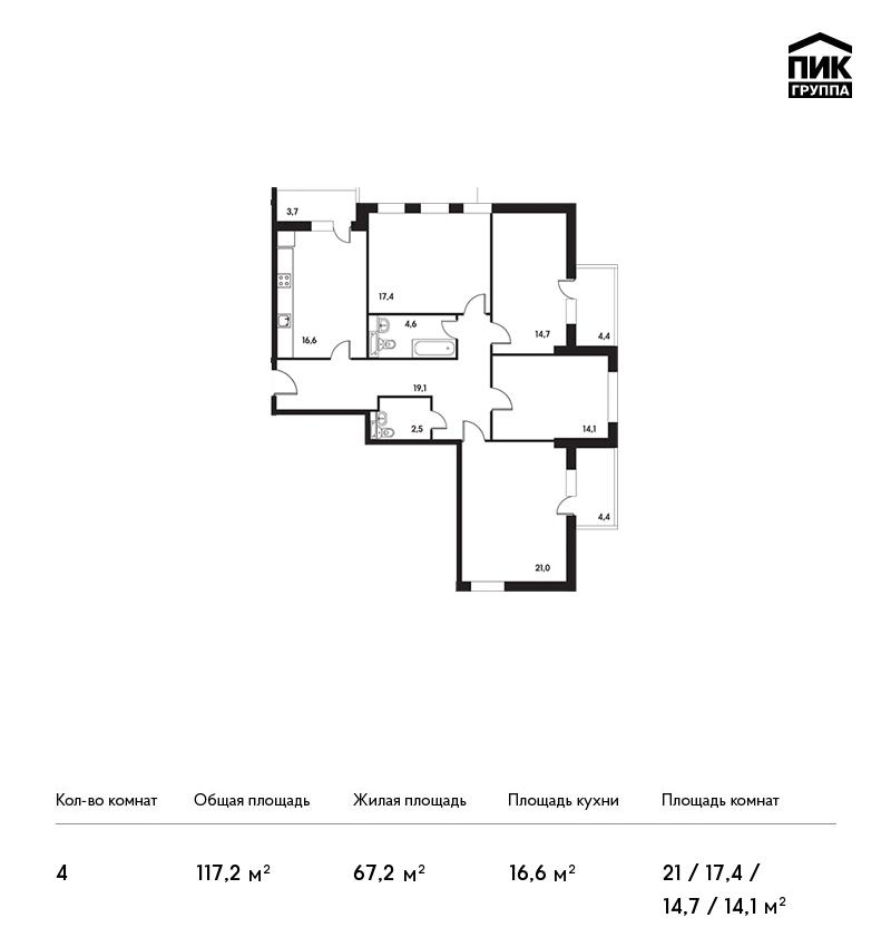 Планировка Четырёхкомнатная квартира площадью 117.2 кв.м в ЖК «Маршал»