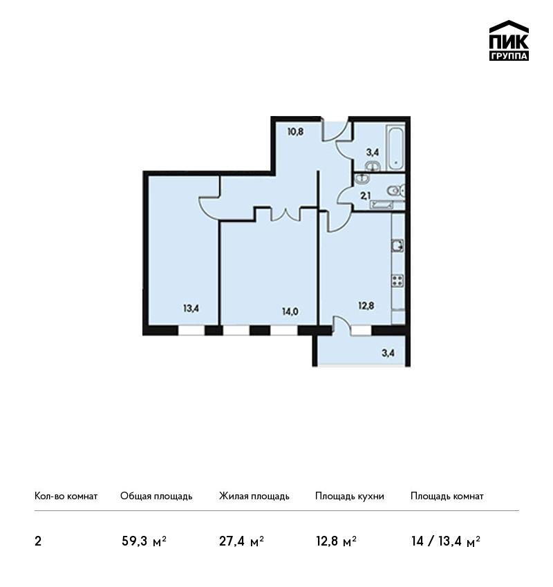 Планировка Двухкомнатная квартира площадью 59.3 кв.м в ЖК «Маршал»