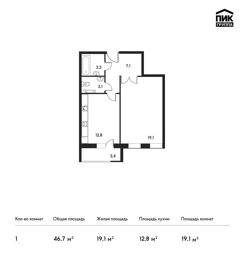 Планировка Однокомнатная квартира площадью 46.7 кв.м в ЖК «Маршал»