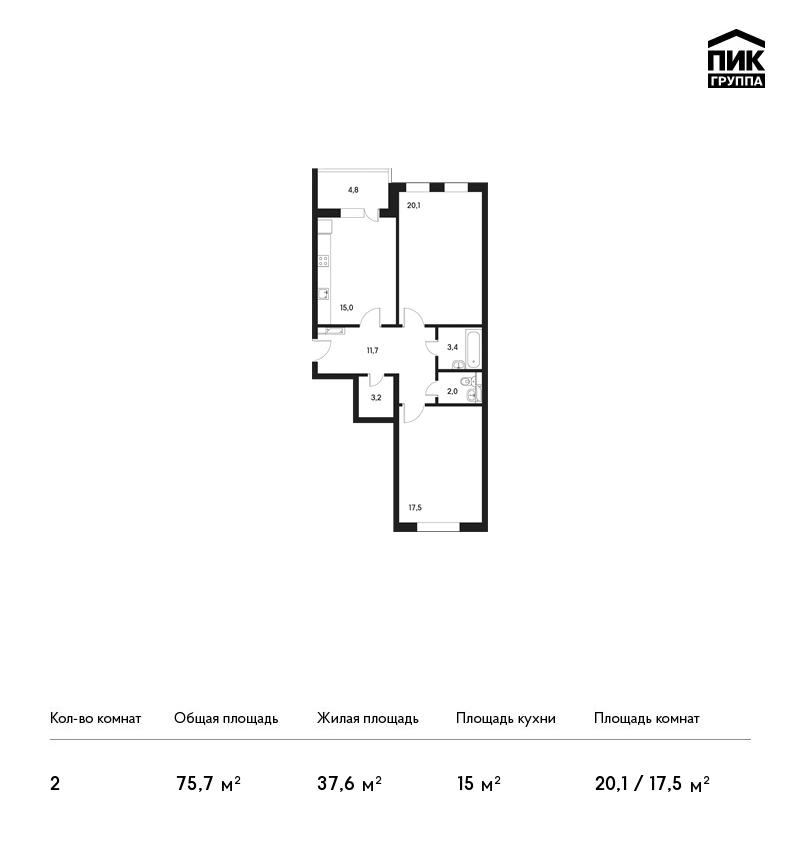 Планировка Двухкомнатная квартира площадью 75.7 кв.м в ЖК «Маршал»