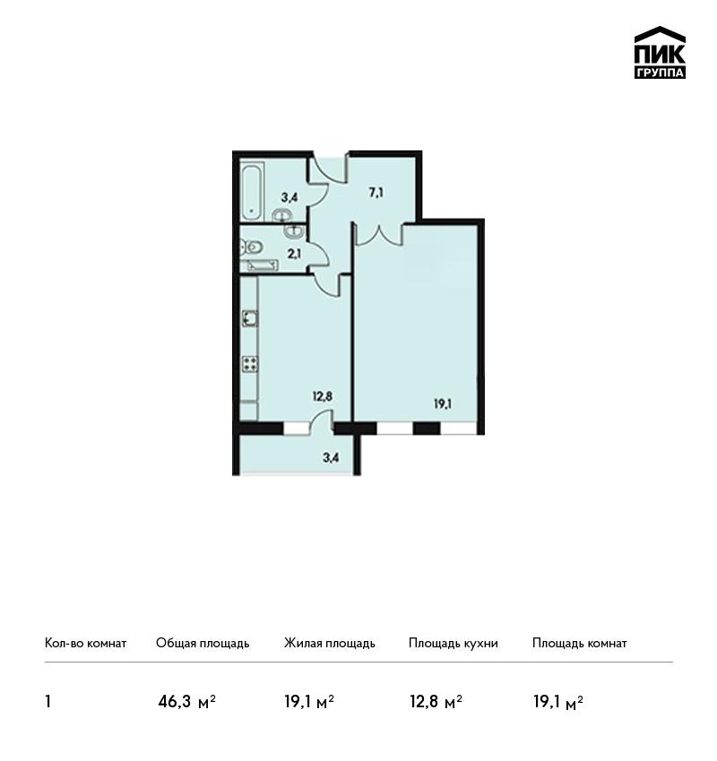 Планировка Однокомнатная квартира площадью 46.3 кв.м в ЖК «Маршал»